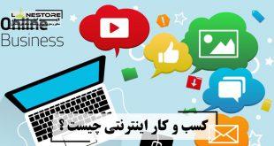 کسب و کار اینترنتی چیست ؟