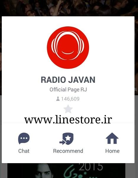 درج پست در پیج رادیو جوان | تبلیغات شبکه های اجتماعی