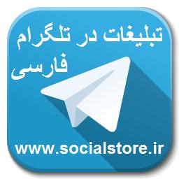 Telegram s ads
