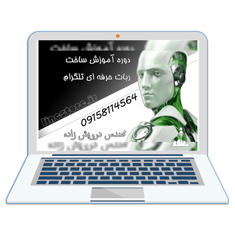 دوره آموزش ساخت ربات حرفه ای تلگرام