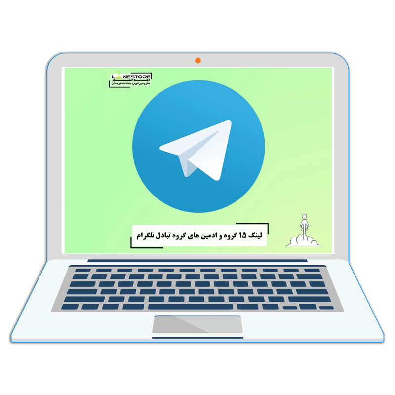 لینک ۱۵ گروه تبادل تلگرام