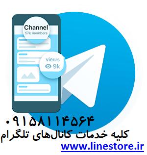 آیا سایت و خدمات شما به کانال تلگرام نیاز دارد؟