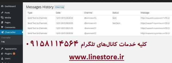 ارسال خودکار مطالب سایت به کانال تلگرا
