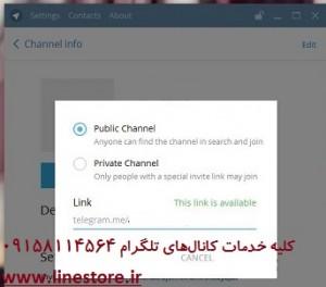 تبدیل کانال خصوصی تلگرام به کانال عمومی و برعک