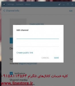 تبدیل کانال خصوصی تلگرام به کانال عمومی و برع