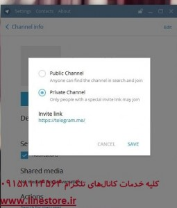 تبدیل کانال خصوصی تلگرام به کانال عمومی و بر