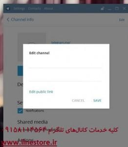 تبدیل کانال خصوصی تلگرام به کانال عمومی و