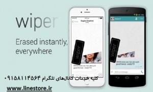 نرم افزار مسنجر Wiper Messenger