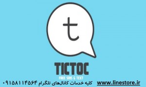 نرم افزار پیام رسان Tictoc – Free SMS & Text