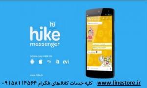 نرم افزار چت Hike Messenger