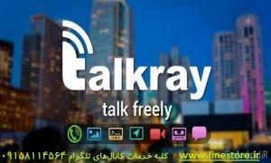 پیغام رسان ساده و روان Talkray – Free Calls and Text