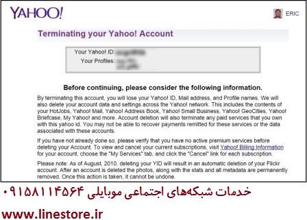 چگونه حساب کاربری خود را از سایتها و شبکههای اجتماعی حذف کنی