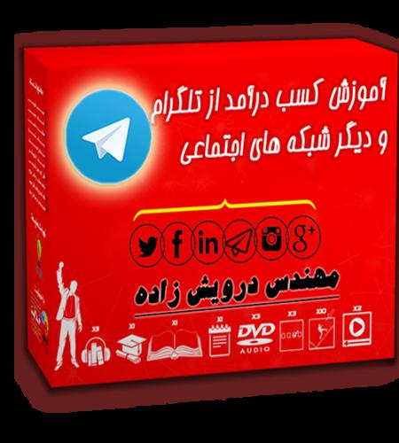 کسب درآمد از تلگرام  و دیگر شبکه های اجتماعی ۱