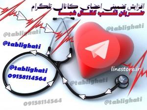 add-telegram-member2
