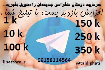 add-telegram-viewers