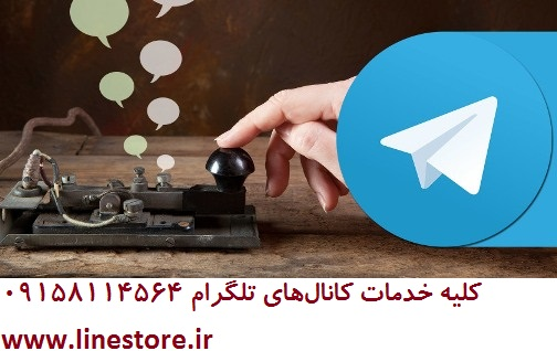 تلگرام و آثار آن بر روی زندگی ایرانی ه