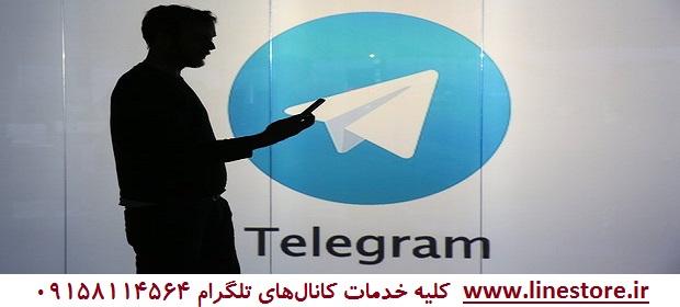 تلگرام و آثار آن بر روی زندگی ایرانی