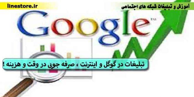 تبلیغات در گوگل و اینترنت ، صرفه جویی در وقت و هزینه ! – تبلیغات ...تبلیغات در گوگل و اینترنت ، صرفه جویی در وقت و هزینه !