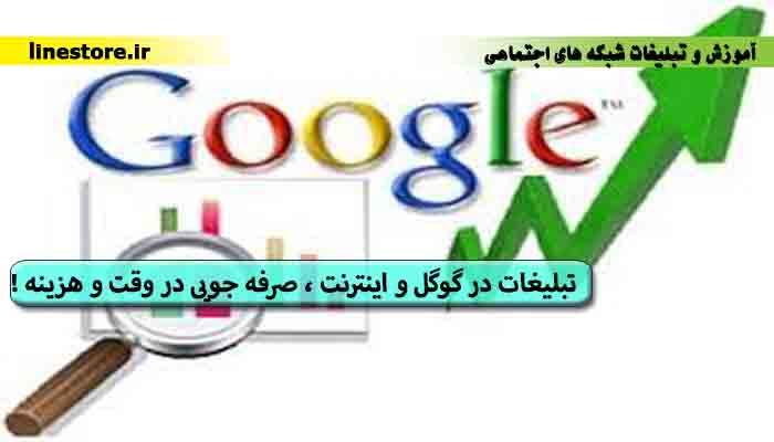 تبلیغات در گوگل و اینترنت ، صرفه جویی در وقت و هزینه ! – تبلیغات ...تبلیغات در گوگل و اینترنت ، صرفه جویی در وقت و هزینه ! – تبلیغات شبکه های  اجتماعی | تبلیغات تلگرام