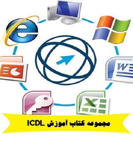 مجموعه کتاب آموزش ICDL