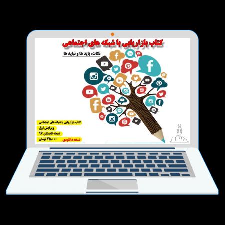 کتاب بازاریابی با شبکه های اجتماعی