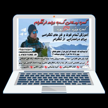 کمپ زمستانه کسب درآمد از تلگرام