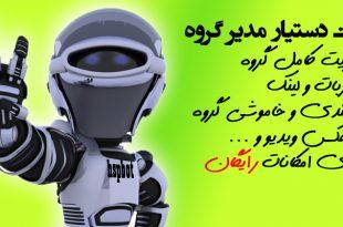ربات ضد لینک