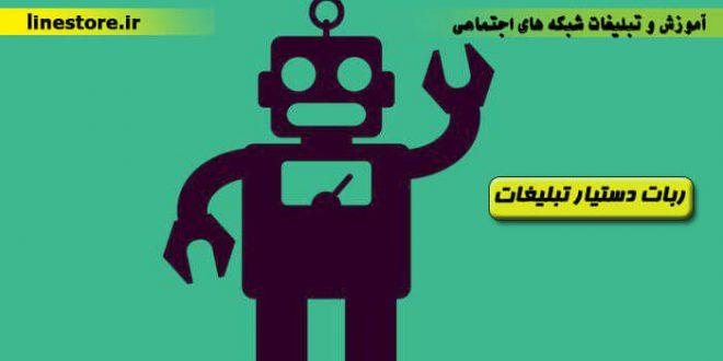 ربات دستیار تبلیغات