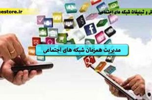 مدیریت همزمان شبکه های اجتماعی