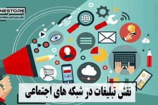 نقش و اهمیت تبلیغات در شبکه های اجتماعی