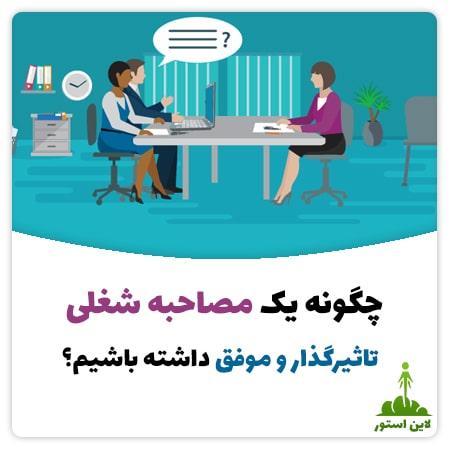 چگونه یک مصاحبه شغلی تاثیرگذار و موفق داشته باشیم؟