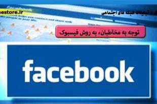 توجه به مخاطبان، به روش فیسبوک