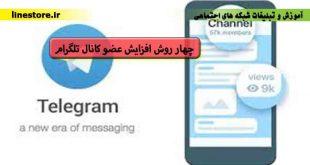 چهار روش افزایش عضو کانال تلگرام در لاین استور