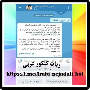 ربات کنکور عربی تلگرام طراحی شده توسط لاین استوز