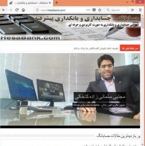 وبسایت بانکداری آقای سلمانی زاده طراحی شده توسط لاین استور
