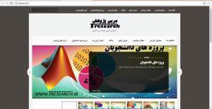 وبسایت آموزشی خانم حسینی مربی پژوهش طراحی شده توسط لاین استور