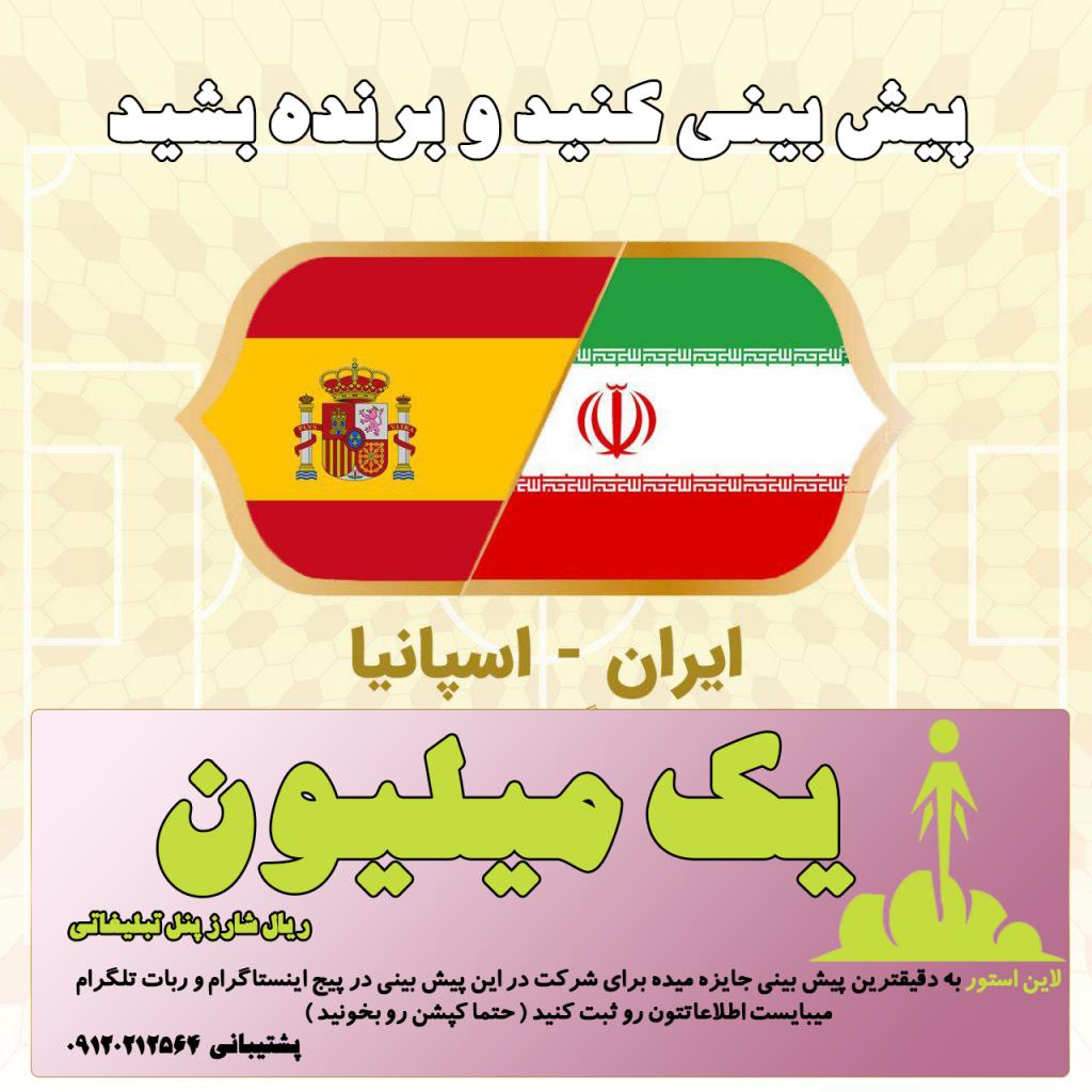 ایران اسپانیا هدیه لاین استور