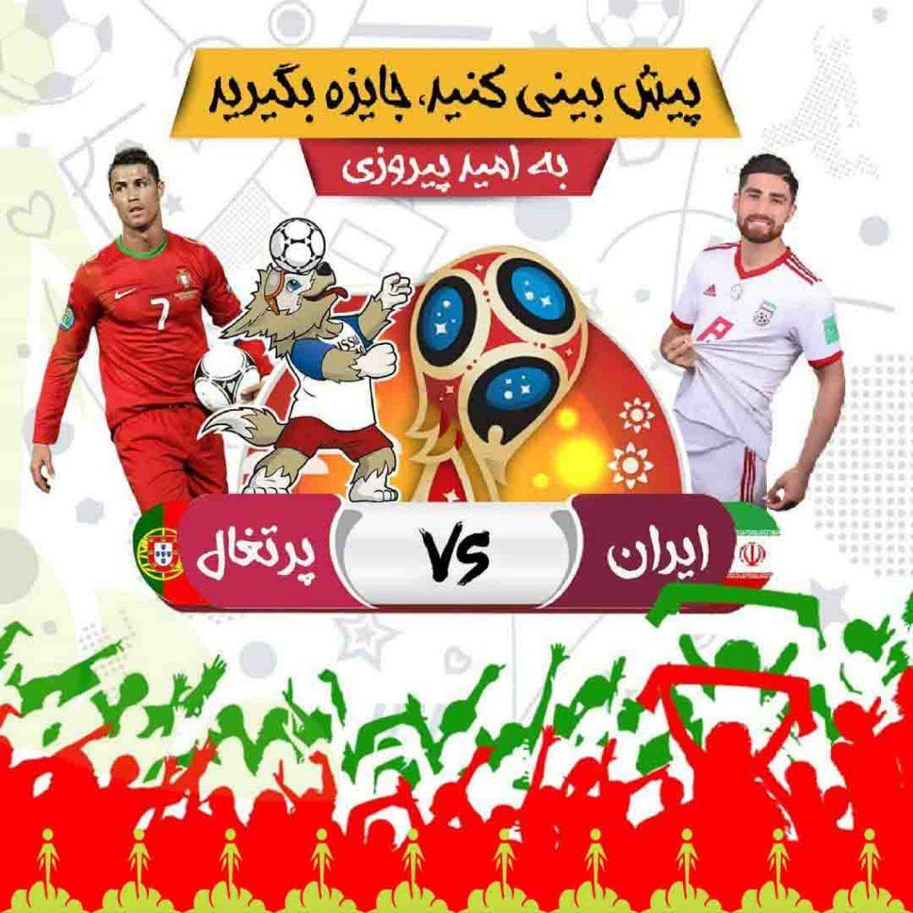 هدیه لاین استور به بازی ایران و پرتغال