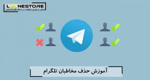 آموزش حذف مخاطبان تلگرام