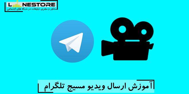 ویدیو مسیج تلگرام
