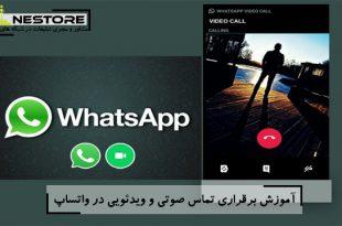 آموزش برقراری تماس صوتی و ویدئویی در واتساپ با بالاترین کیفیت