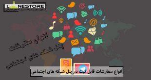 انواع سفارشات قابل ثبت در پنل شبکه های اجتماعی