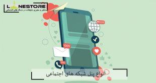 انواع پنل شبکه های اجتماعی