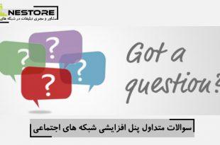سوالات متداول پنل افزایشی شبکه های اجتماعی