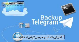 آموزش بک آپ یا خروجی گرفتن از تلگرام دسکتاپ (اندروید