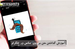 آموزش گذاشتن متن بر روی عکس در تلگرام