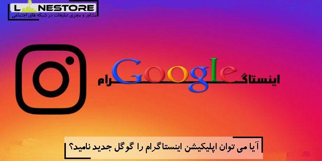 آیا میتوان اپلیکیشن اینستاگرام را گوگل جدید نامید؟