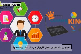افزایش مدت زمان ماندن کاربران در سایت با تولید محتوا