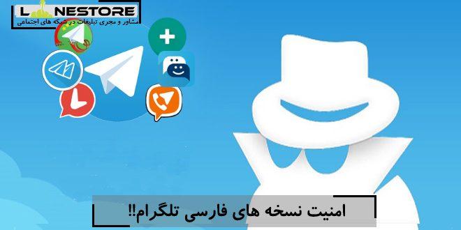 امنیت نسخه های فارسی تلگرام!!