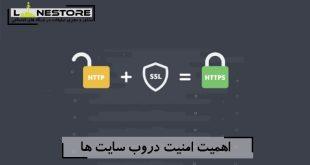 اهمیت امنیت دروب سایت ها
